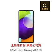 SAMSUNG Galaxy A52 128G 5G 空機 板橋實體門市 【吉盈數位商城】