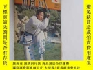 二手書博民逛書店精武罕見1987年第2期Y19945
