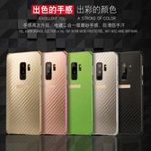 【SZ14】Samsung S9 plus手機殼 電鍍金屬邊框碳纖維 三星S9手機殼