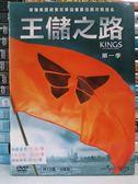 R17-026#正版DVD#王儲之路 第一季(第1季) 3碟#影集#影音專賣店