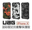 地表最強手機殼 UAG iPhone X...