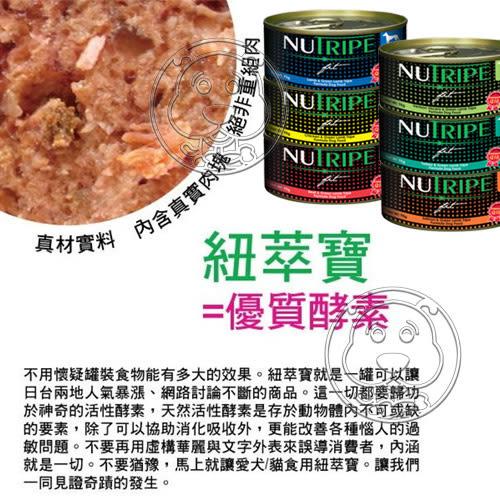 【 ZOO寵物樂園 】紐西蘭NUTRIPE》紐萃寶Q10強化系列無穀狗罐95g/罐