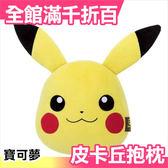 【小福部屋】日本 日本 Mocchi 寶可夢 神奇寶貝抱枕靠墊 皮卡丘 大臉 27cm 交換禮物【新品上架】