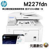 【搭原廠CF230A一支 限時促銷↘8980】HP LaserJet Pro M227fdn 黑白雙面雷射傳真複合機