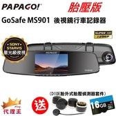 【贈D10E胎外式胎壓+16G】PAPAGO GoSafe MS901 後視鏡行車記錄器-贈16G