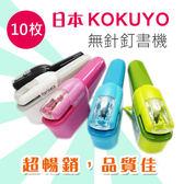 日本 KOKUYO   無針訂書機10枚 SLN-MSH110  / 支