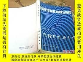 二手書博民逛書店罕見氣候與能源系統16713 JILL JAGER 氣象出版社