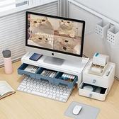 電腦增高架電腦顯示器增高架辦公桌面螢幕墊高整理置物架底座鍵盤YYJ【快速出貨】