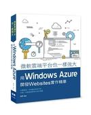微軟雲端平台也一樣強大:用Windows Azure開發WebSites實作精華