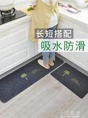 廚房地墊吸水防油地毯腳墊門墊進門防滑門口蹭腳墊子地墊家用臥室igo『小淇嚴選』