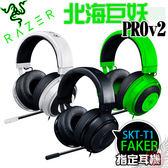 [ PC PARTY ] 雷蛇 2017 Razer KRAKEN Pro v2 北海巨妖 線控 專業版 耳機麥克風