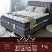 【H&D】波斯系列-舒眠四線記憶恆溫獨立筒床墊-單人3.5尺