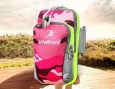 臂包 跑步手機臂包可拆卸運動手機臂套手腕包男女健身運動臂包 【限時搶購】