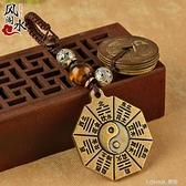 太極八卦鏡真品五帝錢銅錢鑰匙扣鑰匙圈掛件掛飾隨身攜帶 樂活生活館