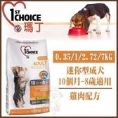 *WANG*瑪丁 迷你型成犬《雞肉配方》狗飼料2.72kg
