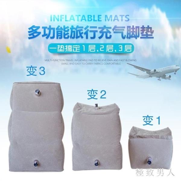 坐長途飛機腳墊便攜充氣足踏腳踏經濟艙墊腳歇腳寶寶睡覺的神器 LJ5753【極致男人】