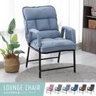 加厚款多段可調式休閒椅 沙發椅 造型椅 ...