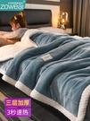 毛毯 三層毛毯被子加厚羊羔絨雙層法蘭絨床單珊瑚絨冬季保暖沙發蓋毯子-Milano米蘭