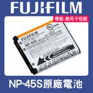 【原廠正品】現貨 裸裝 NP-45S 原廠電池 富士 Fujifilm NP-45A 尼康 EN-EL10 LI-42B