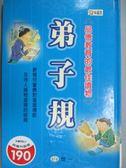 【書寶二手書T1/少年童書_WHA】弟子規-品德教育的最佳讀物_熊仙如