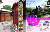 日本旅遊套書組(愛日本!此生必玩的10條微奢華路線+京都美食ABC)