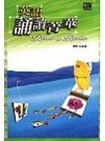二手書博民逛書店 《英語誦讀菁華(32K平裝)--Read & Recite》 R2Y ISBN:9575855027│李思
