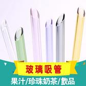 耐高溫玻璃吸管 環保吸管 (4支入/3支入)【庫奇小舖】