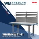 【樹德工作桌】WH6M+W4141 高荷重型工作桌 工廠 工具桌 背掛整理盒 工作站 鐵桌 零件桌 櫃子