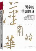 漢字的華麗轉身:漢字的源流、演進與未來的生命