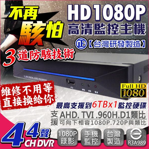 監視器 1080P 4路 4聲 監控主機 AHD TVI 960H 1080P 防駭客 支援6TB 台灣研發 DVR H.264
