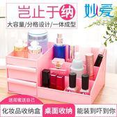 化妝品收納盒桌面收納架護膚品首飾口紅抽屜式梳妝臺整理盒塑料  ys1025『毛菇小象』