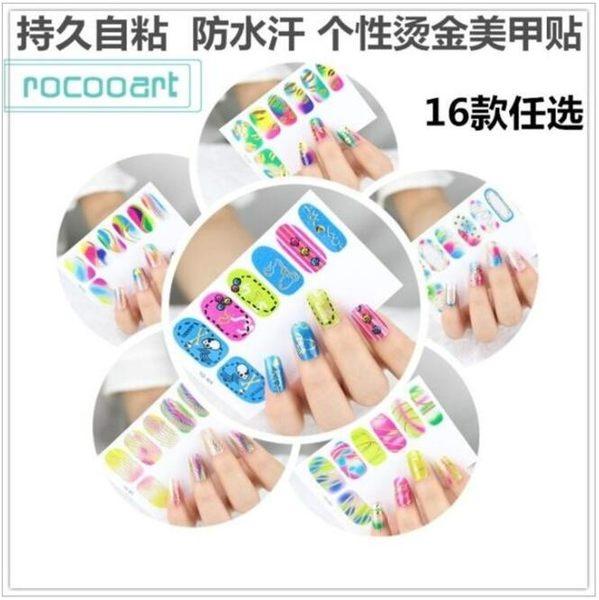 [24H 現貨快出] 環保 防水 燙金 美甲 貼紙 個性 線條 唯美 指甲 全貼 持久 自粘 時尚 美甲貼