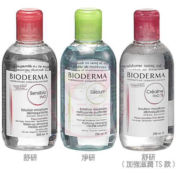 BIODERMA 舒研/淨研/TS 高效潔膚水(250ml)【小三美日】