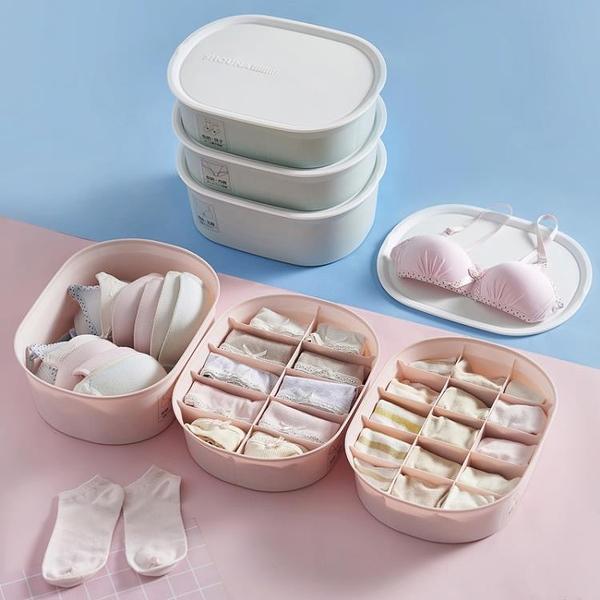 收納盒大容量加厚內衣收納盒三件套文胸襪子內褲收納箱有蓋抽屜整理盒 韓國時尚週