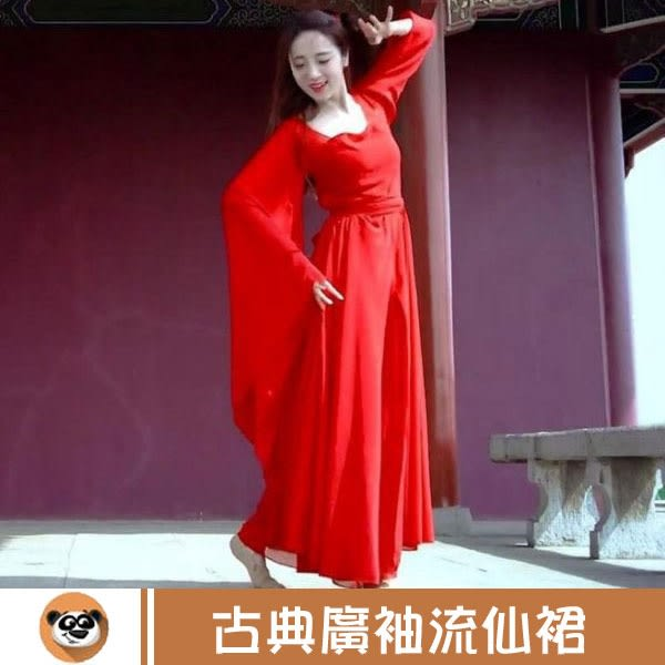年終大促廣袖流仙裙古典舞表演服中國風飄逸古裝唐裝漢服仙女影樓寫真服裝 熊貓本