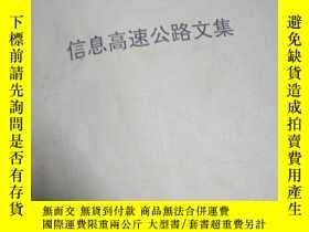 二手書博民逛書店罕見河北省信息協會1995年會參閱材料~信息高速公路文集Y372