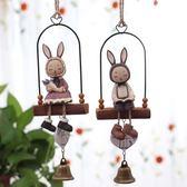 風鈴風鈴掛飾門飾女生臥室情侶生日禮物創意可愛卡通兔子小清新 喵小姐