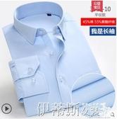 新品長袖襯衫長袖襯衫男士秋季藍色職業裝修身素色商務襯衣男藍短袖男裝 聖誕交換禮物