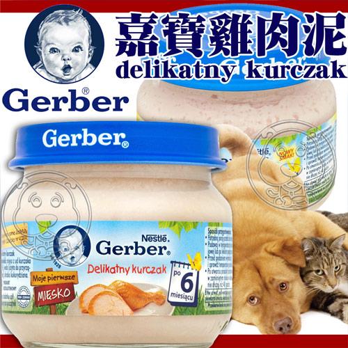 【培菓寵物48H出貨】原裝進口嘉寶(Gerber) 寶寶雞肉泥(藍蓋) 80g*1罐
