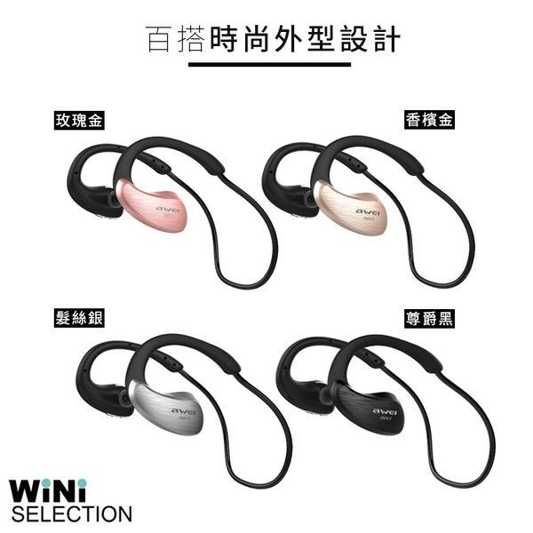 AWEI用維 A885BL  IPX4 防水無線藍芽耳機 APT-X 運動耳機 後掛式 耳掛  贈防壓收納包 保固 免運 [ WiNi ]