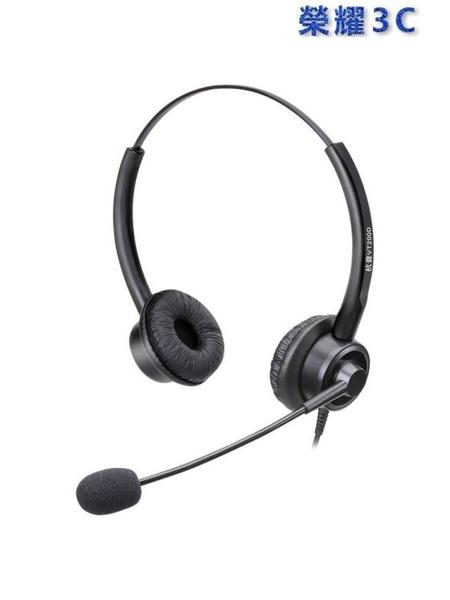 耳麥 杭普VT200D 話務員專用耳機 客服耳機話務耳麥 電話機【寶貝 新品】