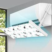 冷氣擋風板 空調擋風板防直吹格力壁掛式出風口擋板防風罩遮擋板通用【快速出貨免運八折】