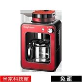 咖啡機 德國全自動現磨咖啡機家用美式迷你小型一體辦公室磨豆研磨煮咖啡 米家MKS