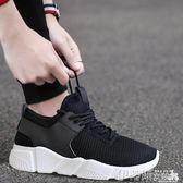 帆布鞋夏季男士網面布鞋運動透氣男鞋帆布防臭休閒皮鞋跑步潮鞋潮流 伊蒂斯女裝