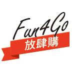 放肆購 Fun4Go