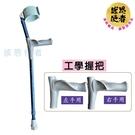 工學前臂拐杖 -工學握把設計,鋁合金伸縮前臂枴杖 (單支入) 台灣製 [ZHTW2032]