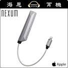 【海恩數位】Nexum Aqua iPhone專用微型擴大機 太空灰 (lightning耳擴)