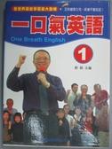 【書寶二手書T6/語言學習_LOA】一口氣英語1_劉毅