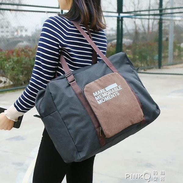 旅行包女手提便攜可折疊裝衣服的行李包大容量可套拉桿箱帆布袋子 (pinkq 時尚女裝)