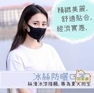 【居美麗】冰絲立體口罩 防霾口罩 防空汙 時尚口罩 水洗 重複使用 明星口罩